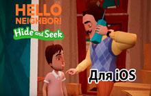Скачать Привет Сосед Прятки iOS