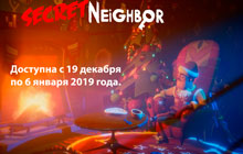 Скачать Secret Neighbor Christmas Alpha